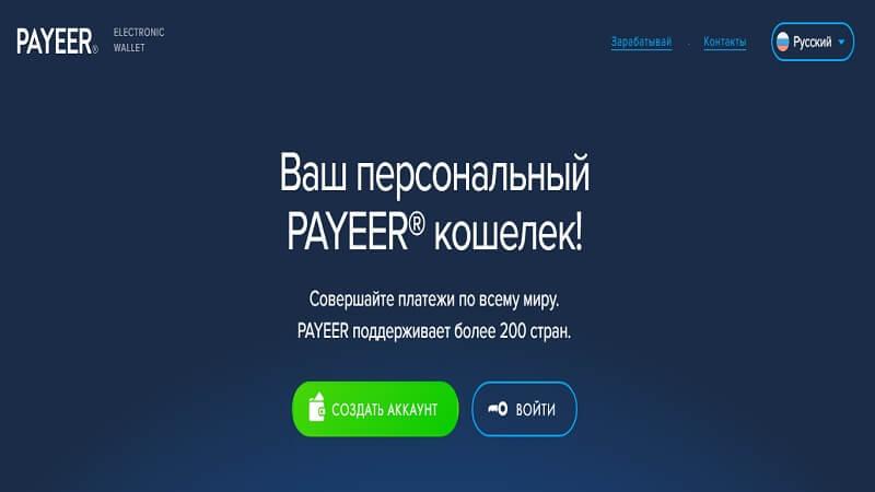 Инструкция по регистрации на сайте Payeer