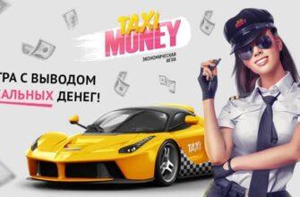 Игра Такси Мани