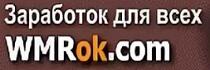 https://vadimmorozov.ru/wp-content/uploads/2020/01/wmrok.jpg