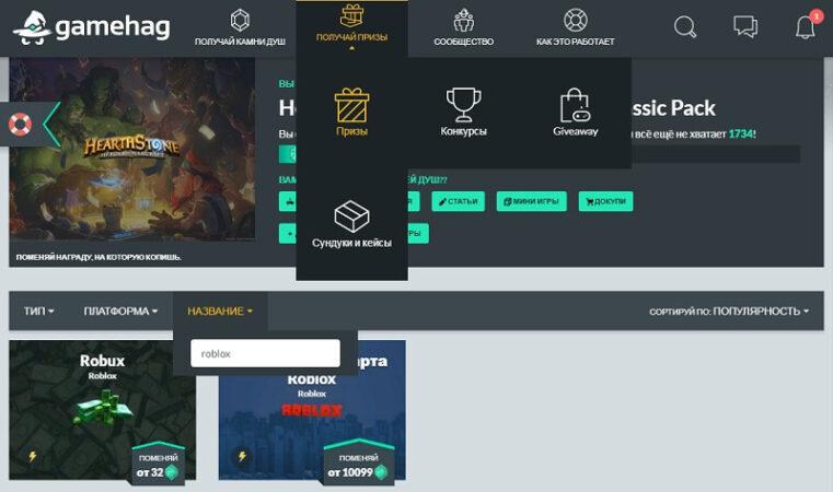Gamehag вывод робуксов