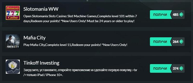 Gamehag предложения