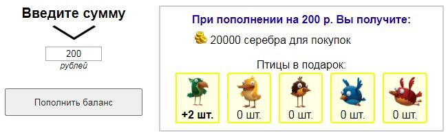 Калькулятор в Rich Birds