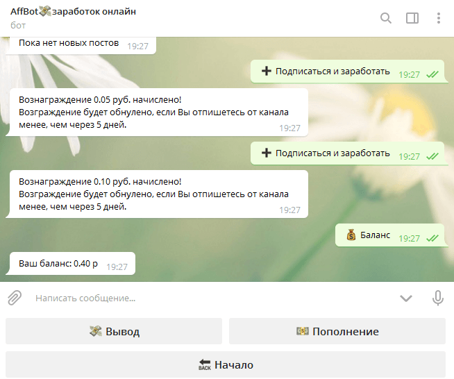Телеграмм бот