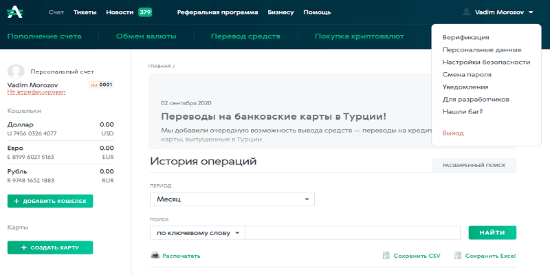 AdvCash интерфейс