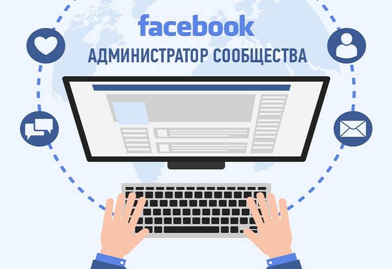 Администратор группы в Фейсбуке