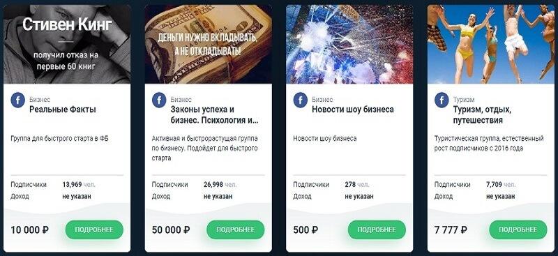 Продажа страниц и групп в Фейсбуке