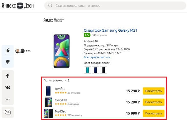 Яндекс Дзен коммерческие виджеты