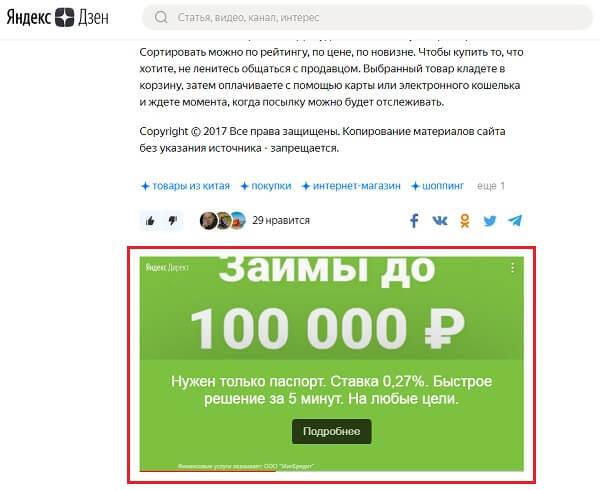 Яндекс Дзен официальная монетизация