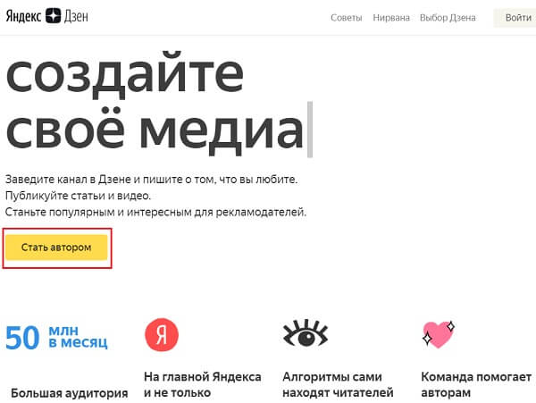 Яндекс Дзен создание канала