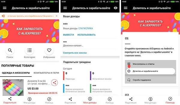 АлиЭкспресс приложение для заработка