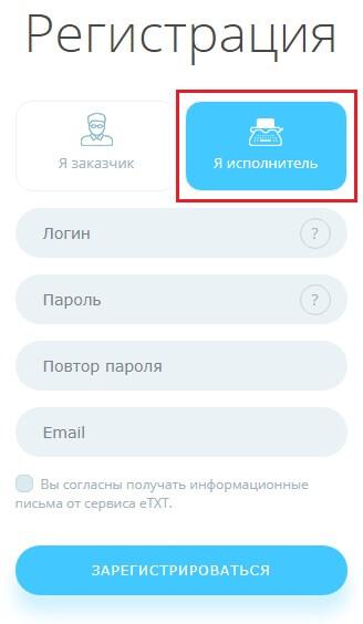 Etxt регистрация