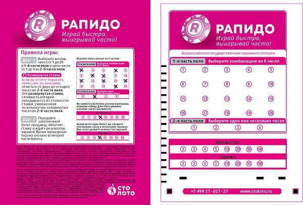 Бумажный билет Рапидо