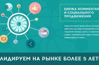 Qcomment.ru как и сколько можно заработать