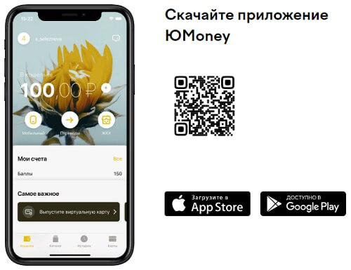 ЮМани приложение