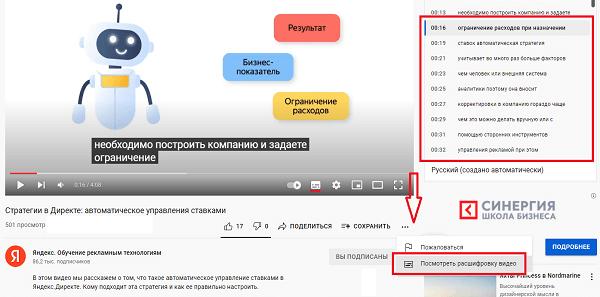 Субтитры на YouTube