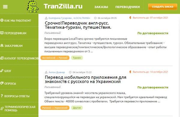 Заработок на переводе текста Tranzilla